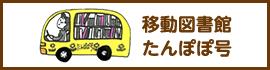 移動図書館たんぽぽ号