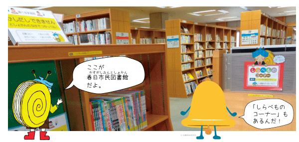 春日市民図書館しらべる学習コーナー