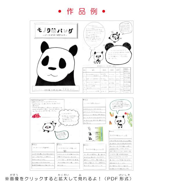 作品例:モノクロパンダ(PDF形式)